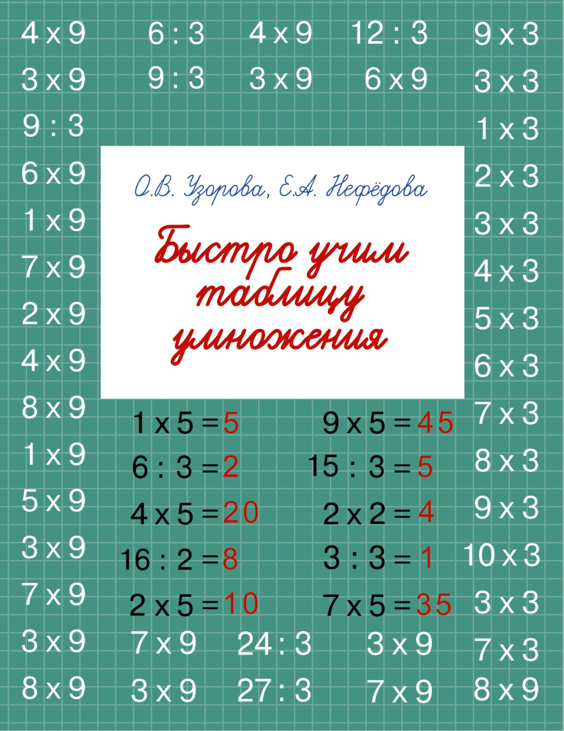 О. В. Узорова Быстро учим таблицу умножения математика учим таблицу умножения
