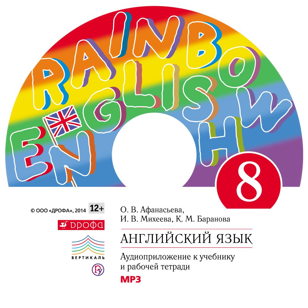 И. В. Михеева Английский язык. 8 класс. Аудиоприложение к учебнику часть 2 цены онлайн
