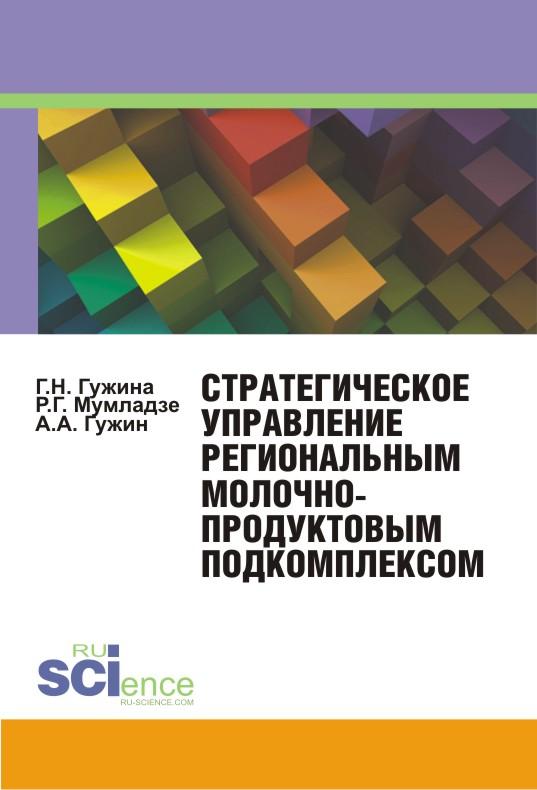 А. А.Гужин Стратегическое управление региональным молочно-продуктовым подкомплексом