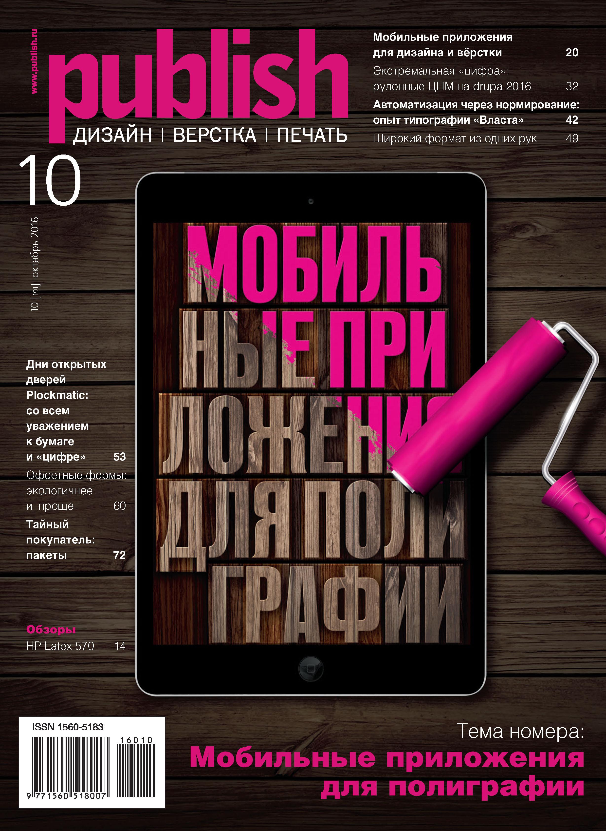 Журнал Publish №10/2016