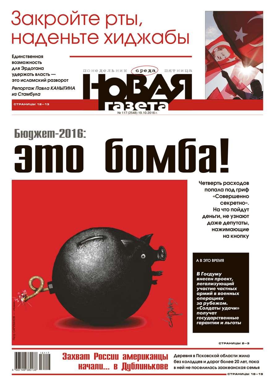 Редакция газеты Новая Газета Новая газета 117-2016 цена и фото