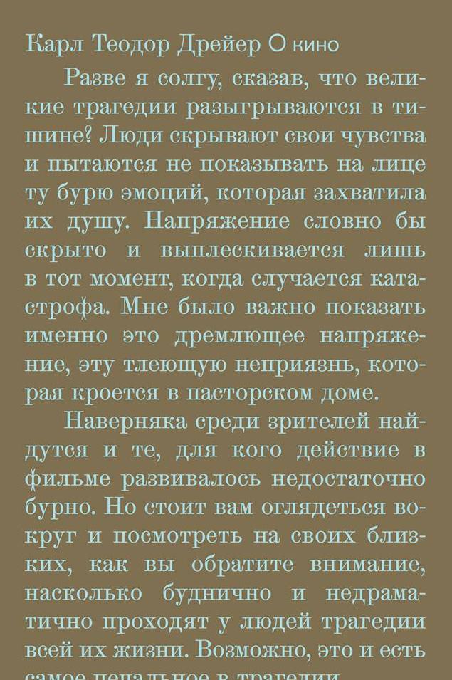 Карл Теодор Дрейер О кино. Статьи и интервью цена