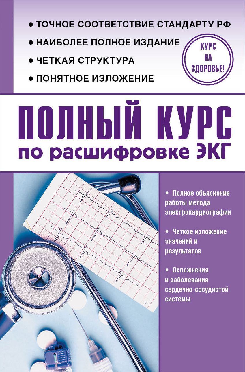 Сергей Миронов Полный курс по расшифровке ЭКГ цена