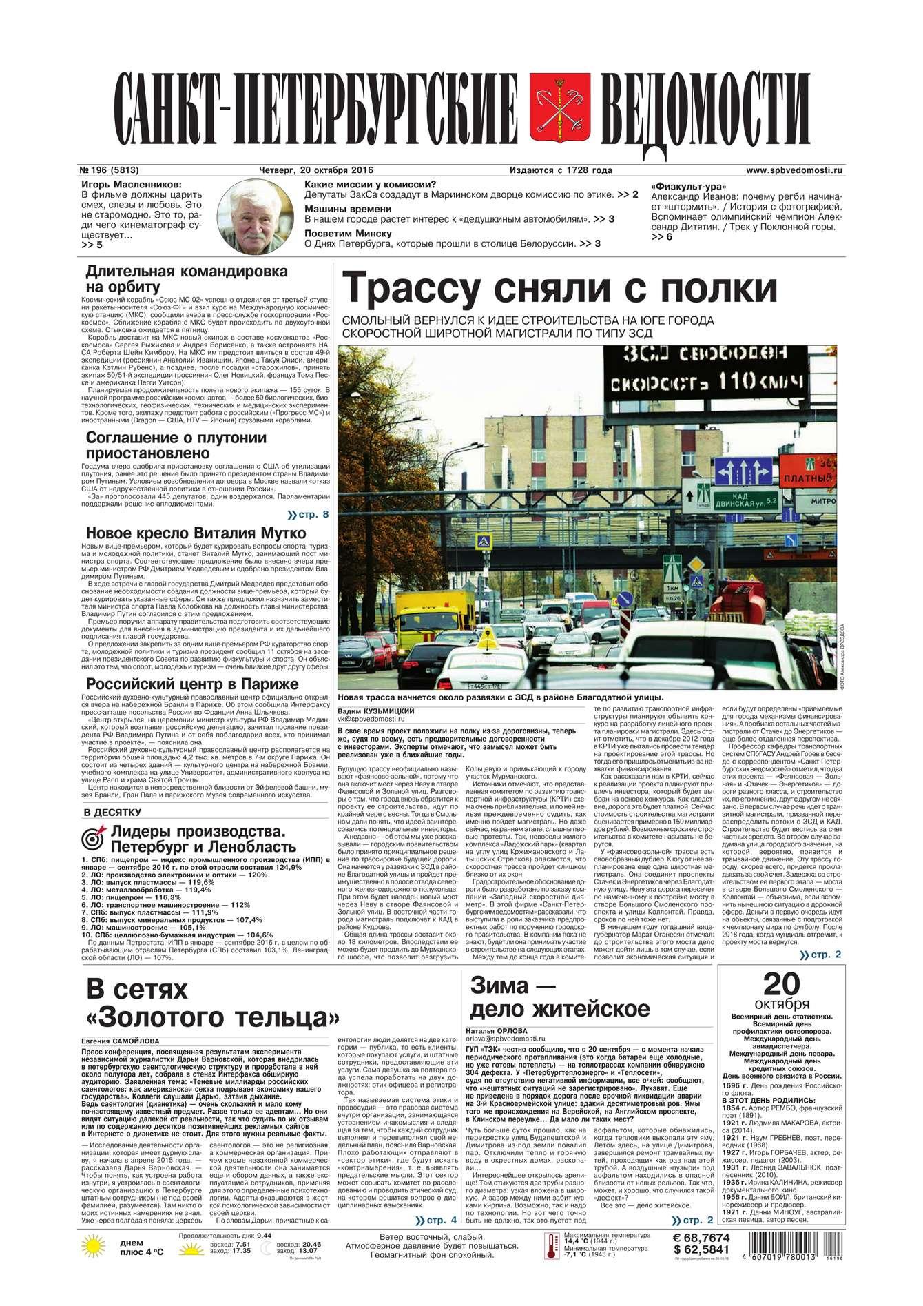 Редакция газеты Санкт-Петербургские ведомости Санкт-Петербургские ведомости 196-2016