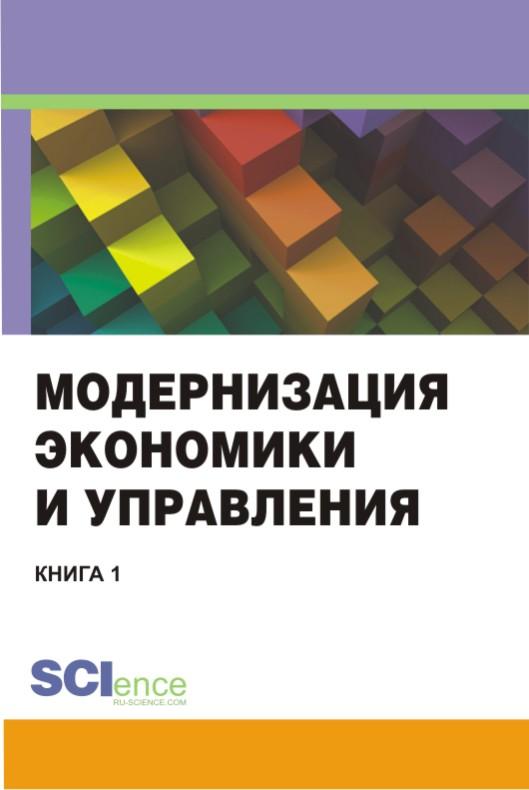 Коллектив авторов Модернизация экономики и управления. Книга 1 коллектив авторов социальные аспекты антикризисного управления