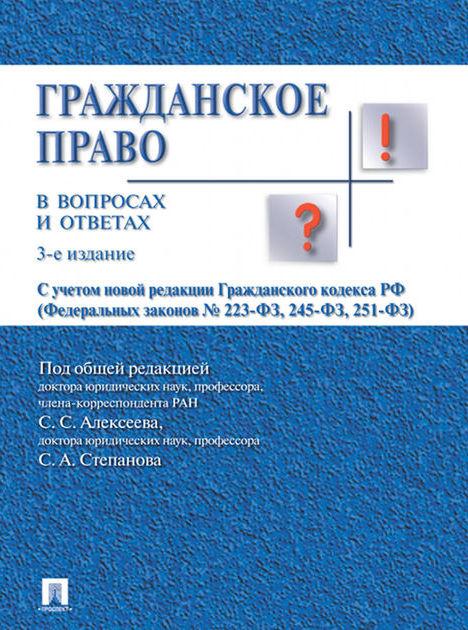 Отсутствует Гражданское право в вопросах и ответах. 3-е издание. Учебное пособие петля фз е 100 sc мат хром