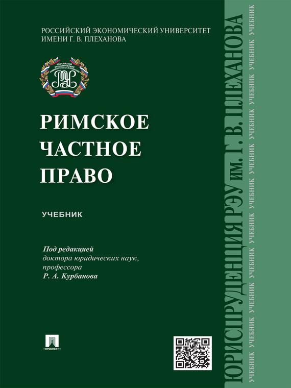 Коллектив авторов Римское частное право коллектив авторов социология права учебник