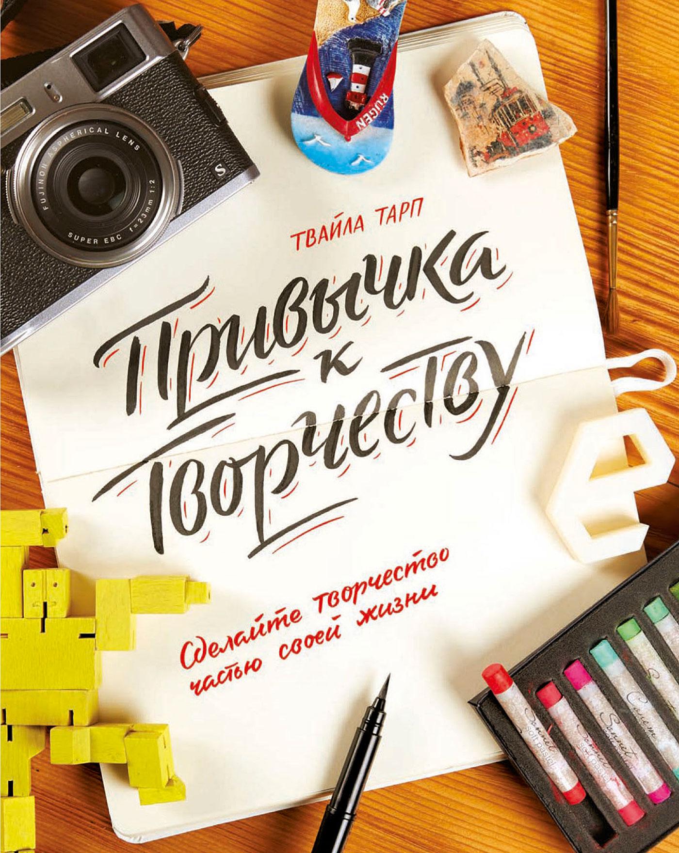 Обложка книги Привычка к творчеству. Сделайте творчество частью своей жизни