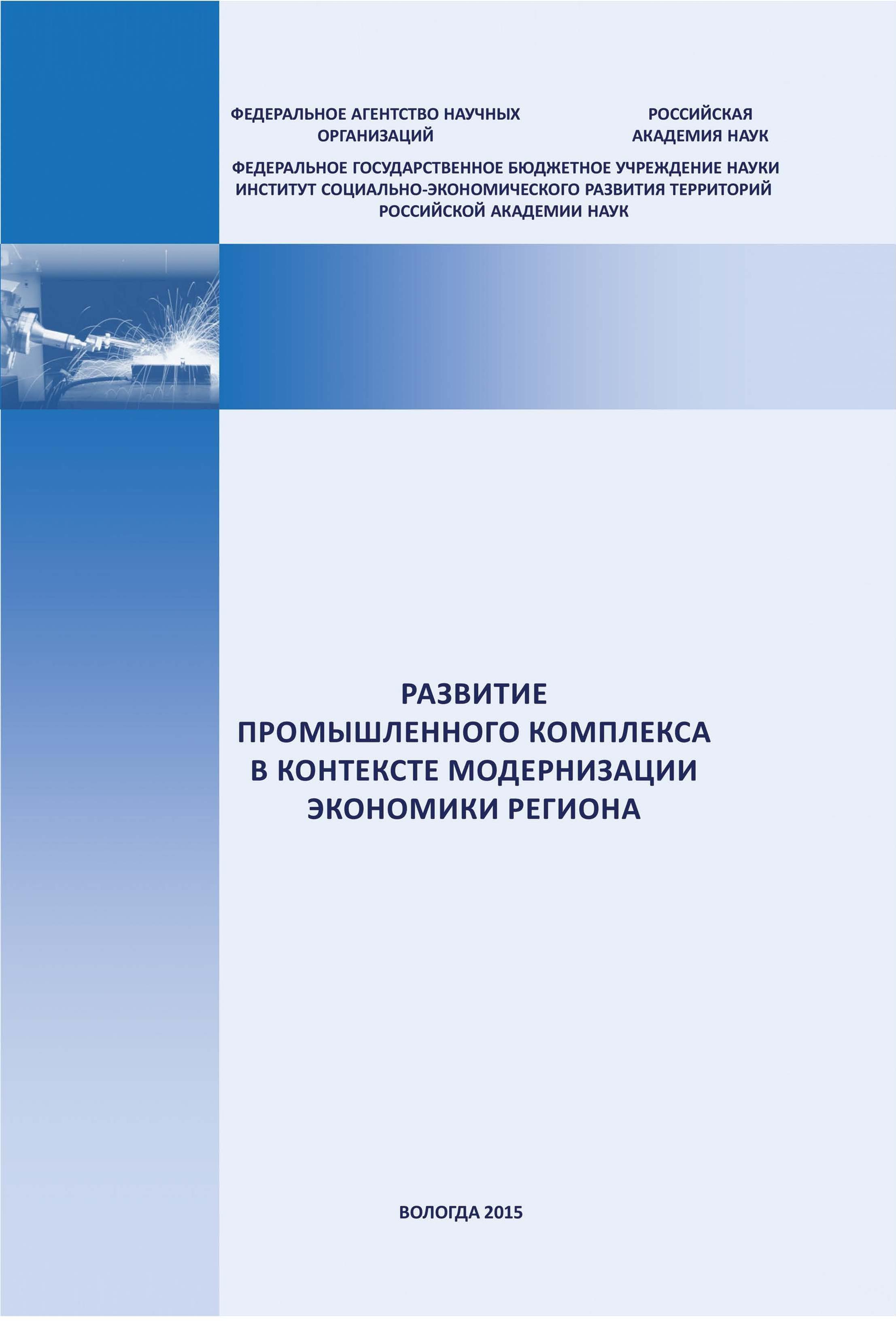Е. А. Мазилов Развитие промышленного комплекса в контексте модернизации экономики региона артем глубокий кластерный подход экономический рост иинновационные кластеры
