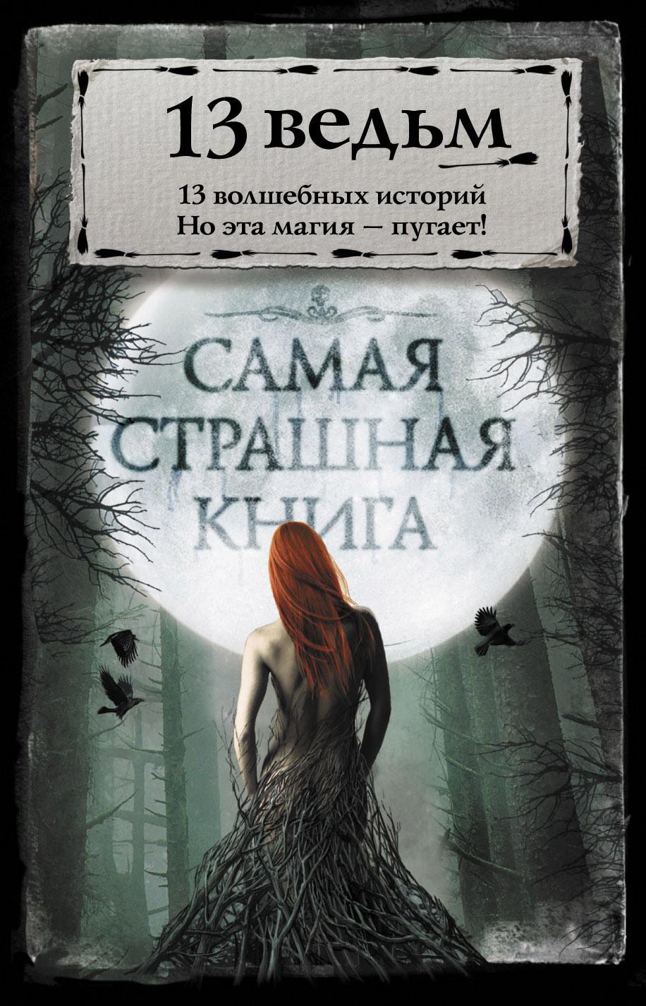 Александр Щёголев 13 ведьм (сборник)