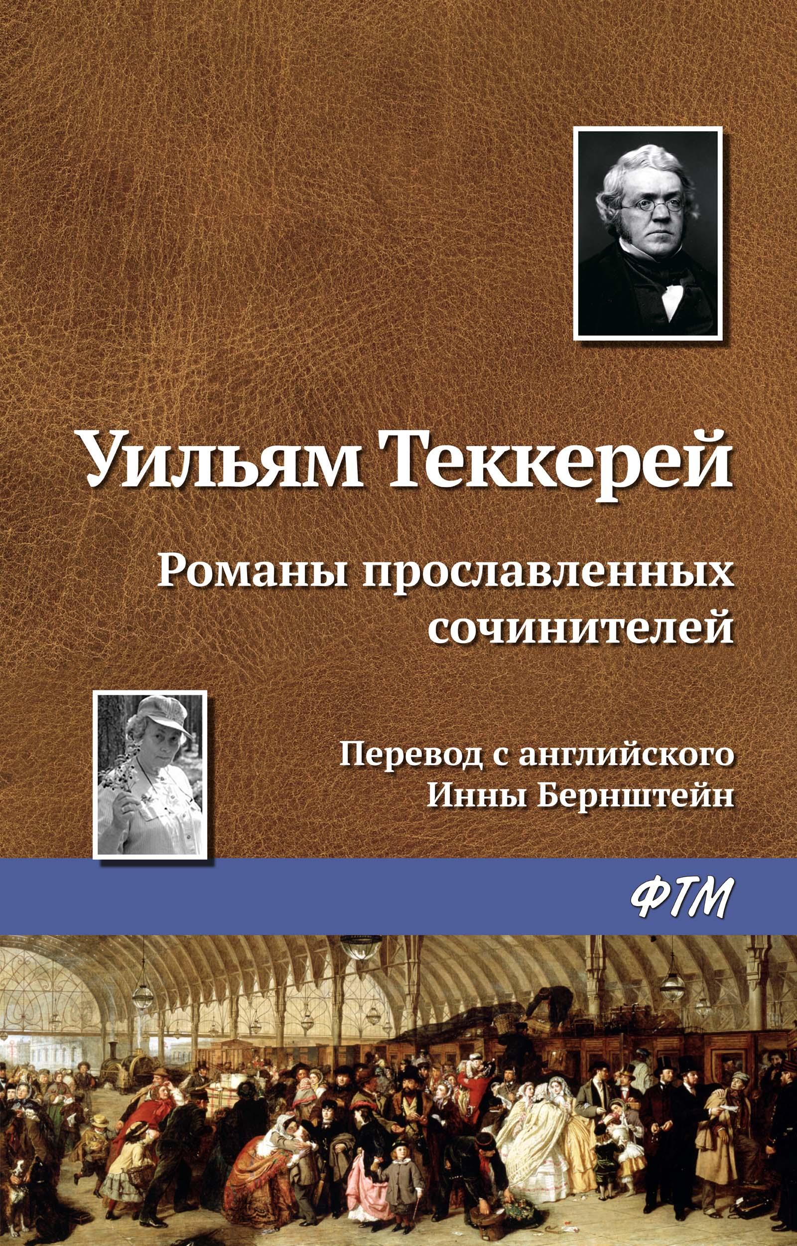 Уильям Мейкпис Теккерей Романы прославленных сочинителей уильям мейкпис теккерей жена денниса хаггарти