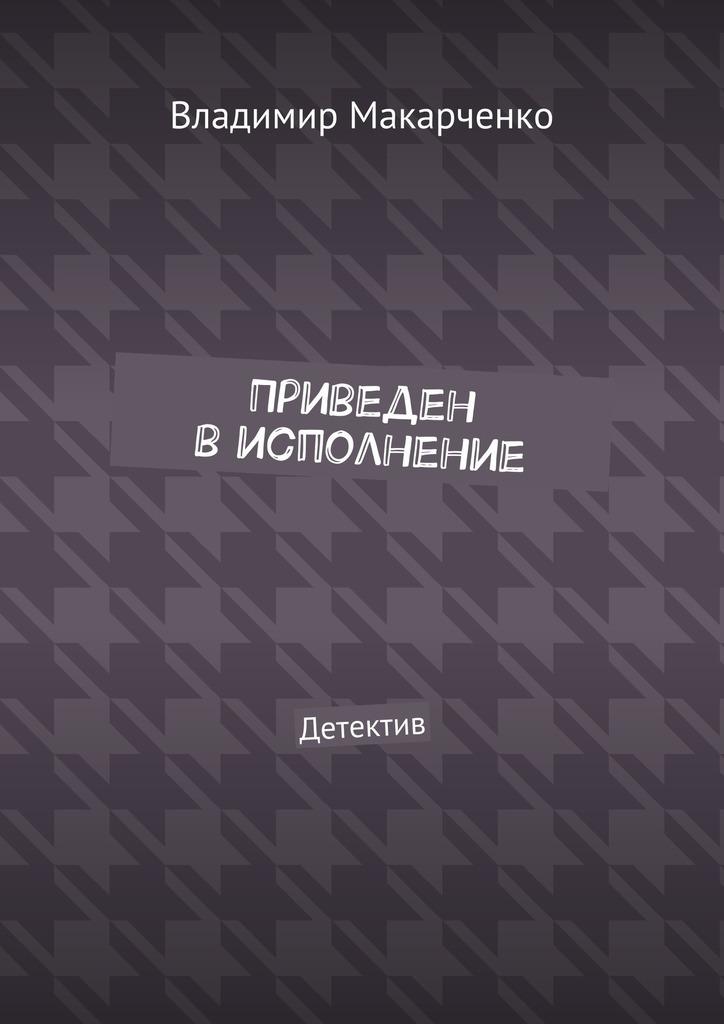 все цены на Владимир Макарченко Приведен висполнение. Детектив онлайн