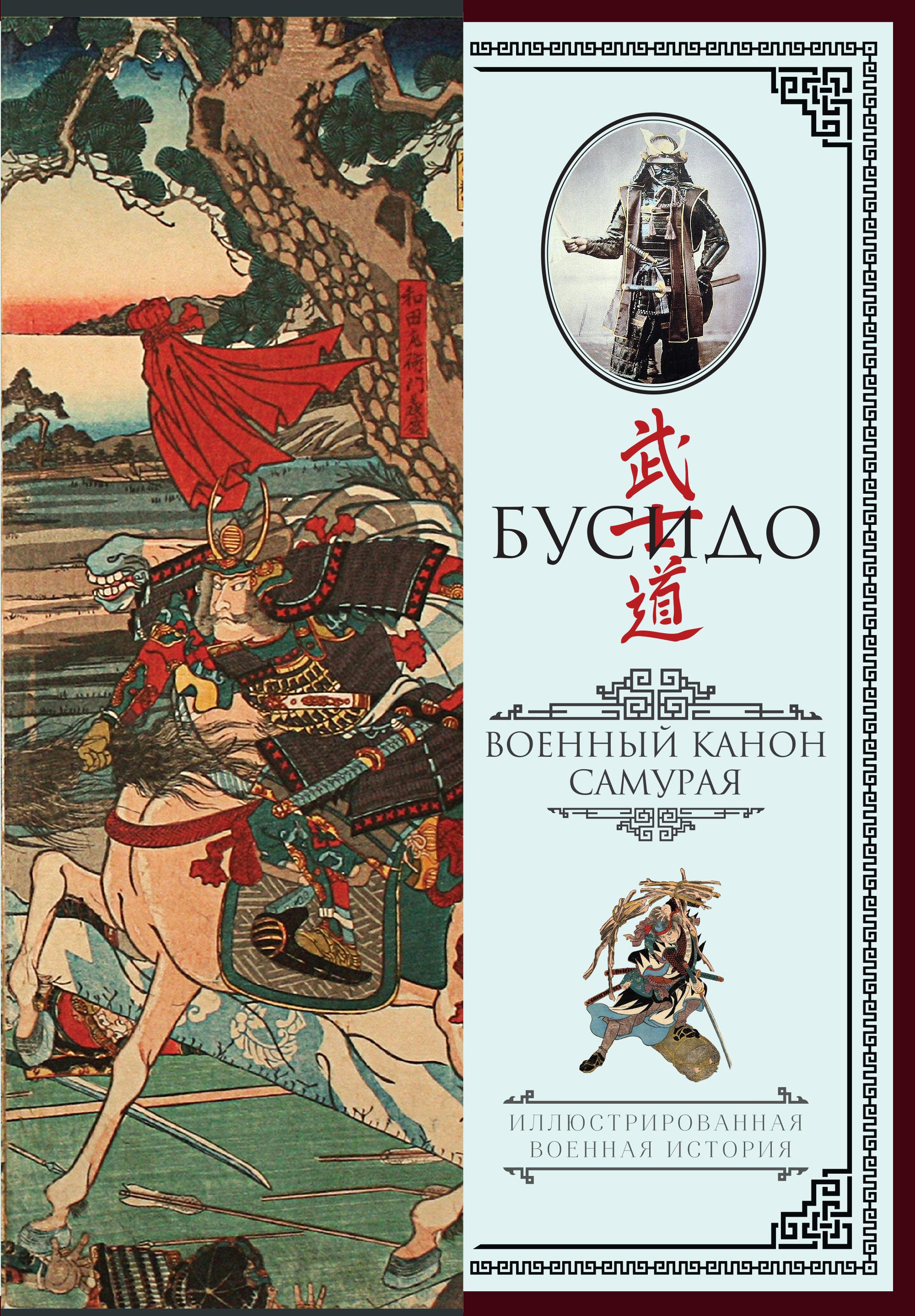 Ямамото Цунэтомо Бусидо. Военный канон самурая с комментариями дайдодзи ю цунэтомо я мусаси м и др бусидо военный канон самурая с комментариями