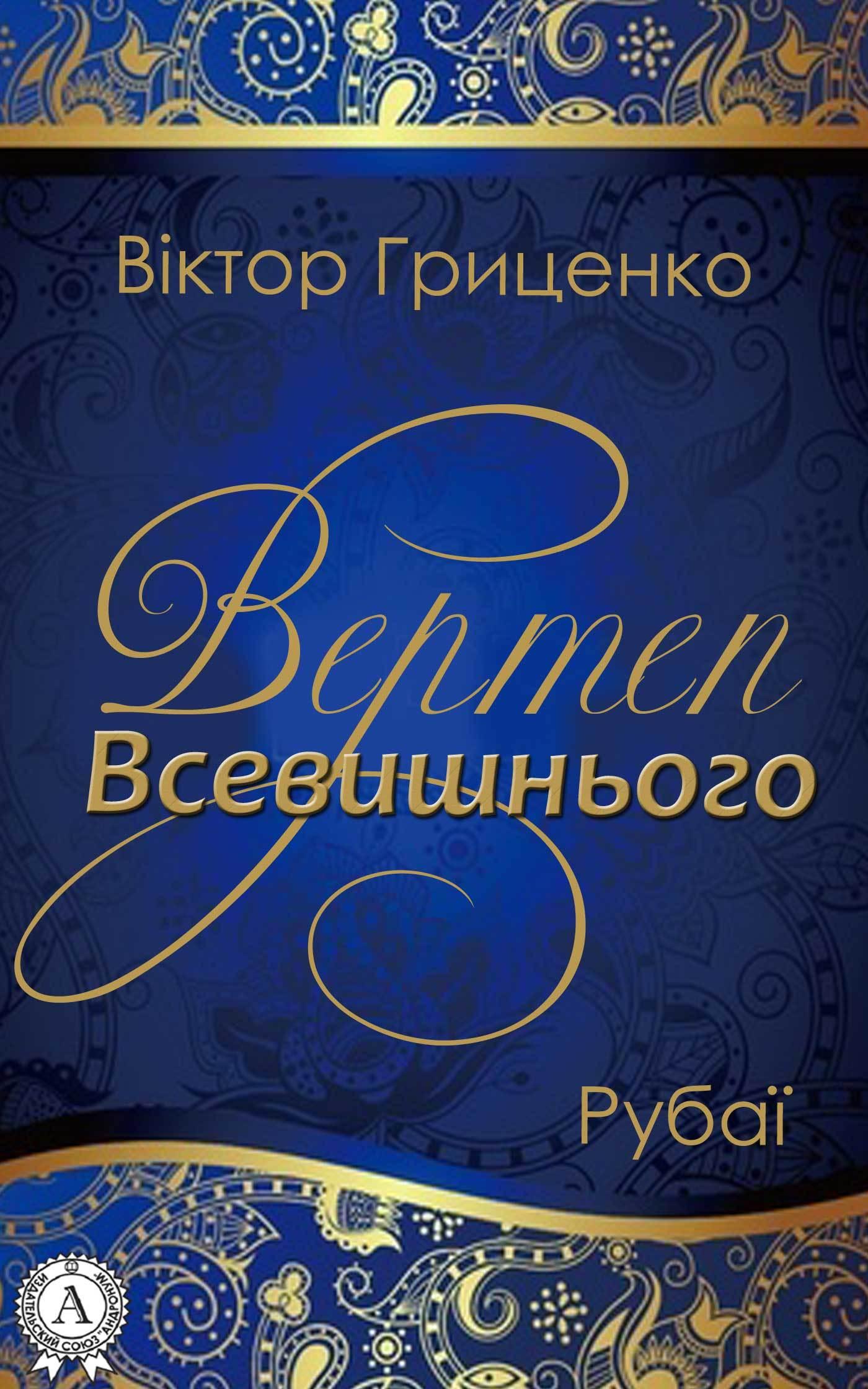 Віктор Гриценко Вертеп Всевишнього вертеп