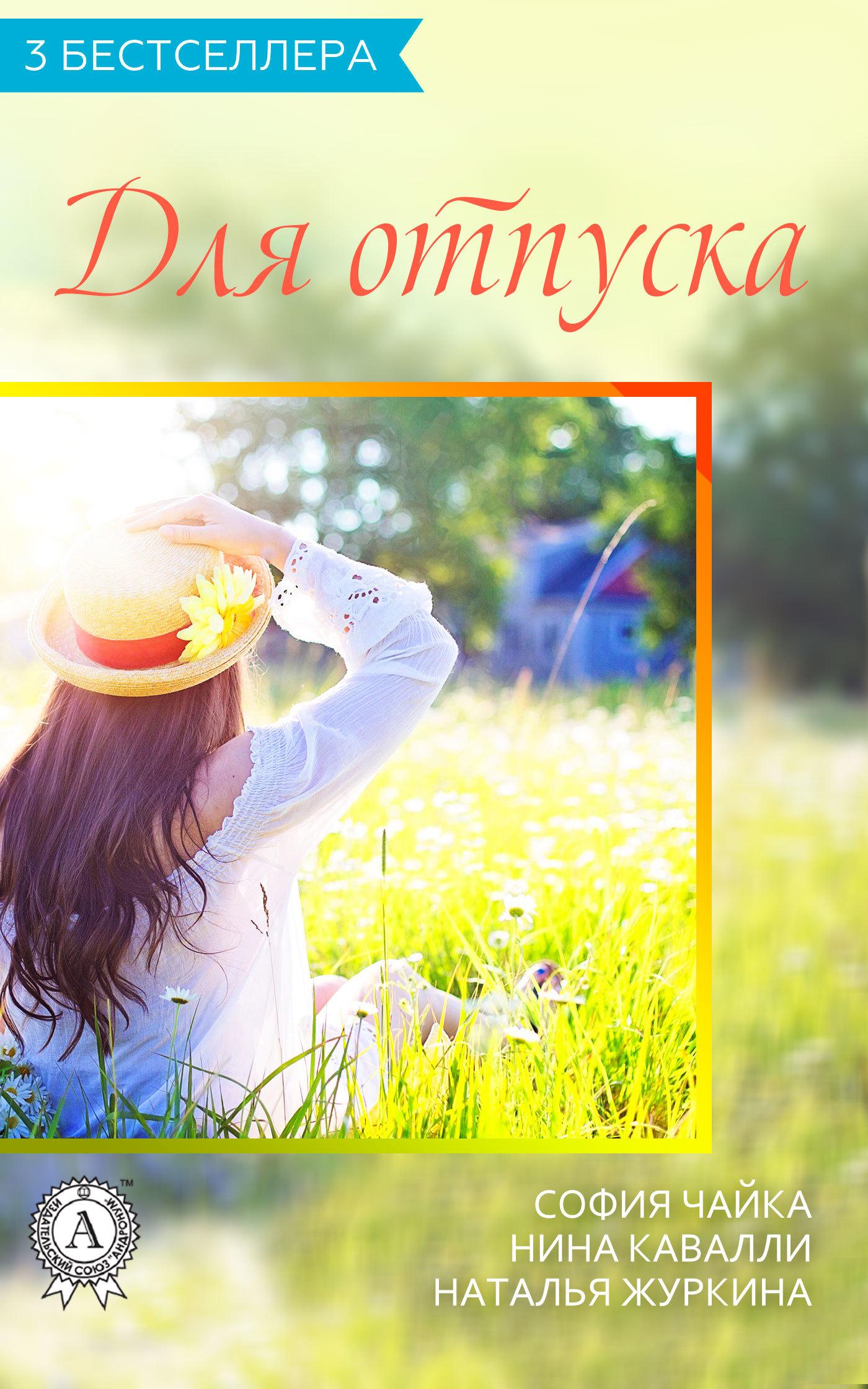 купить Нина Кавалли Сборник «3 бестселлера для отпуска» по цене 149 рублей