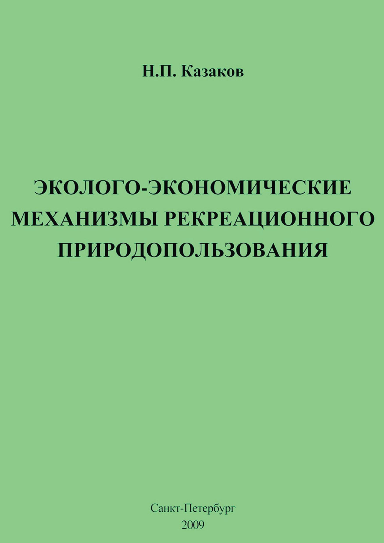 Н. П. Казаков Эколого-экономические механизмы рекреационного природопользования экономика природопользования