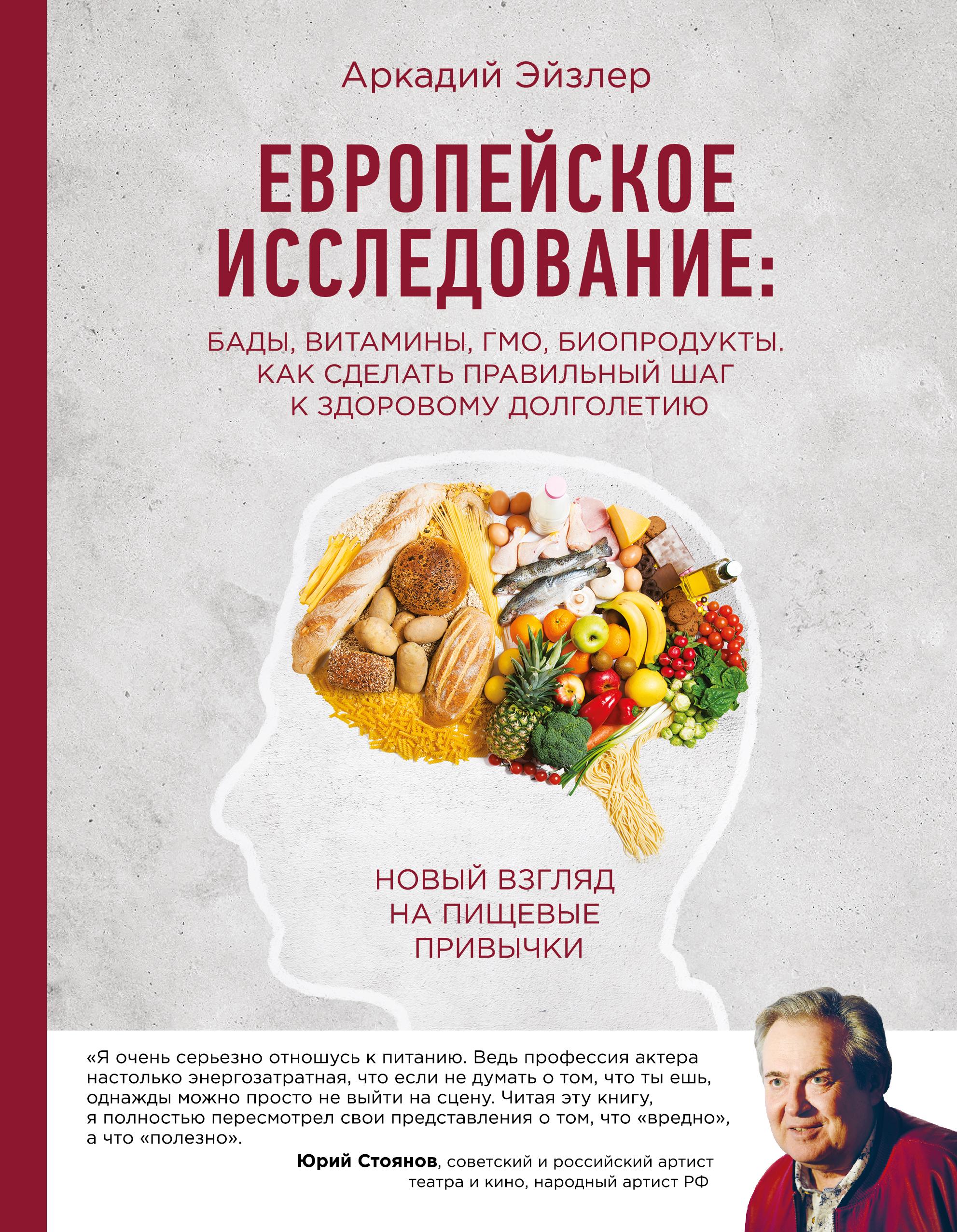 Аркадий Эйзлер Европейское исследование: БАДы, витамины, ГМО, биопродукты. Как сделать правильный шаг к здоровому долголетию бады