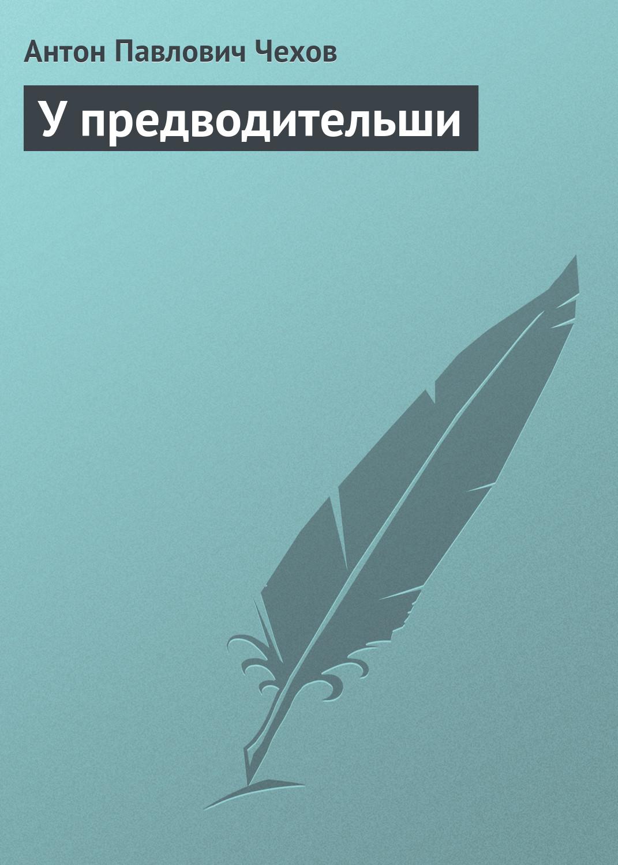 цены Антон Чехов У предводительши