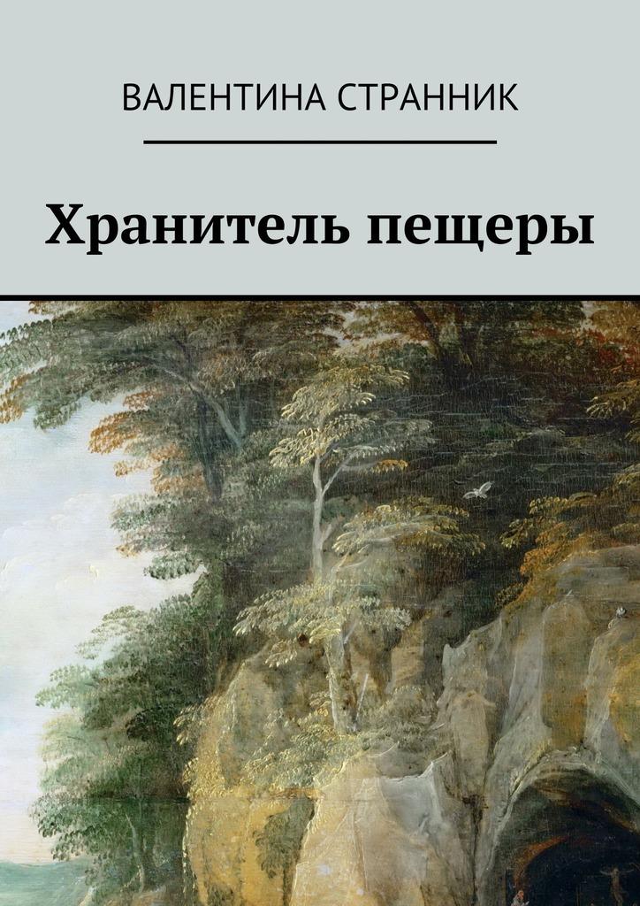 Валентина Викторовна Странник Хранитель пещеры ясуси иноуэ пещеры тысячи будд