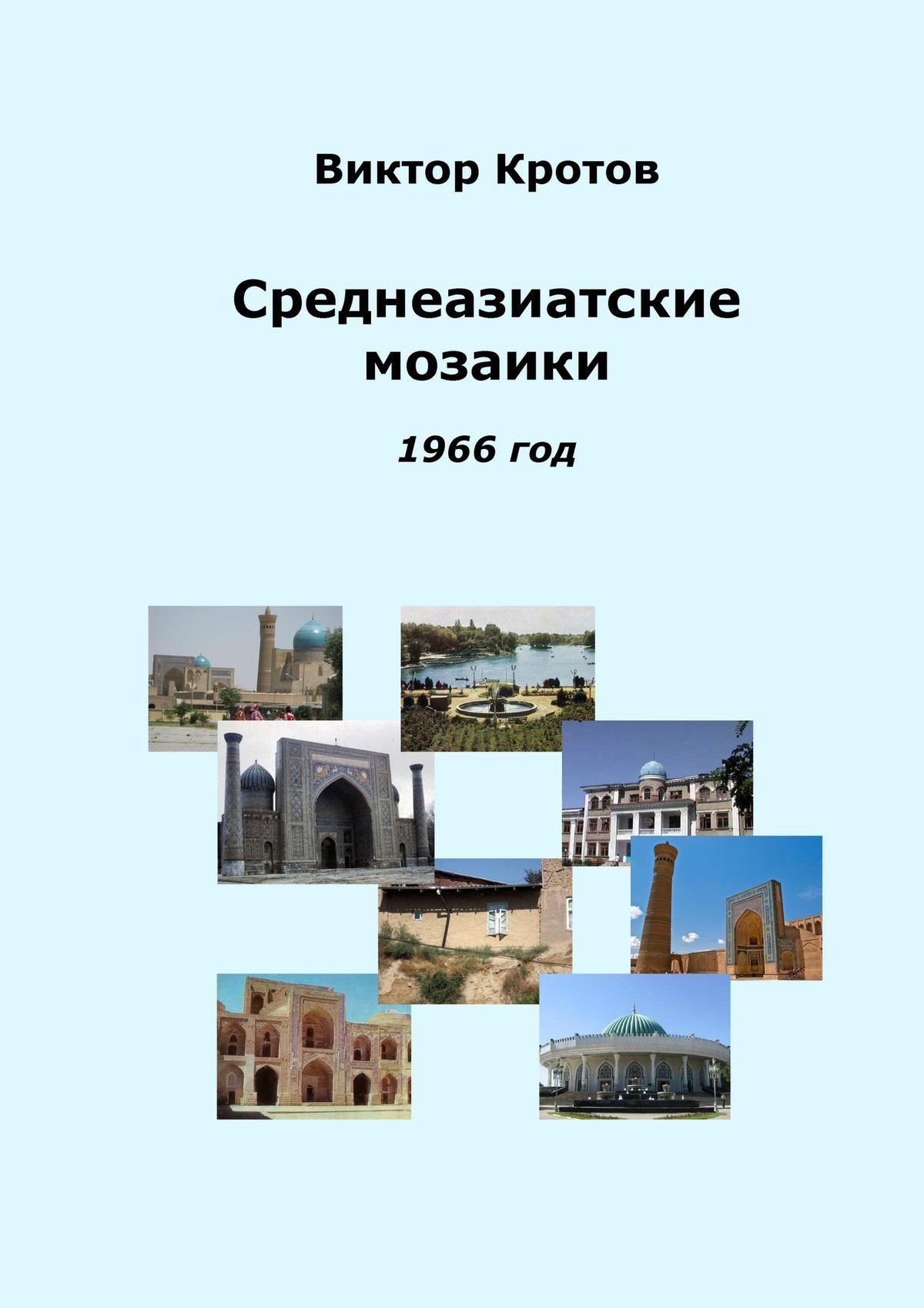 Виктор Кротов Среднеазиатские мозаики. 1966 год авиабилеты москва чимкент
