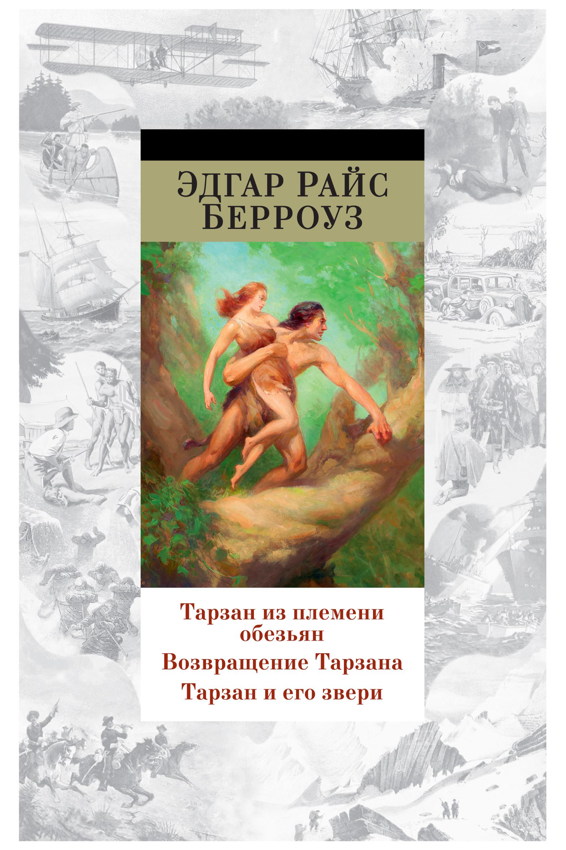 Эдгар Берроуз Тарзан из племени обезьян. Возвращение Тарзана. Тарзан и его звери (сборник) берроуз э тарзан из племени обезьян возвращение тарзана тарзан и его звери