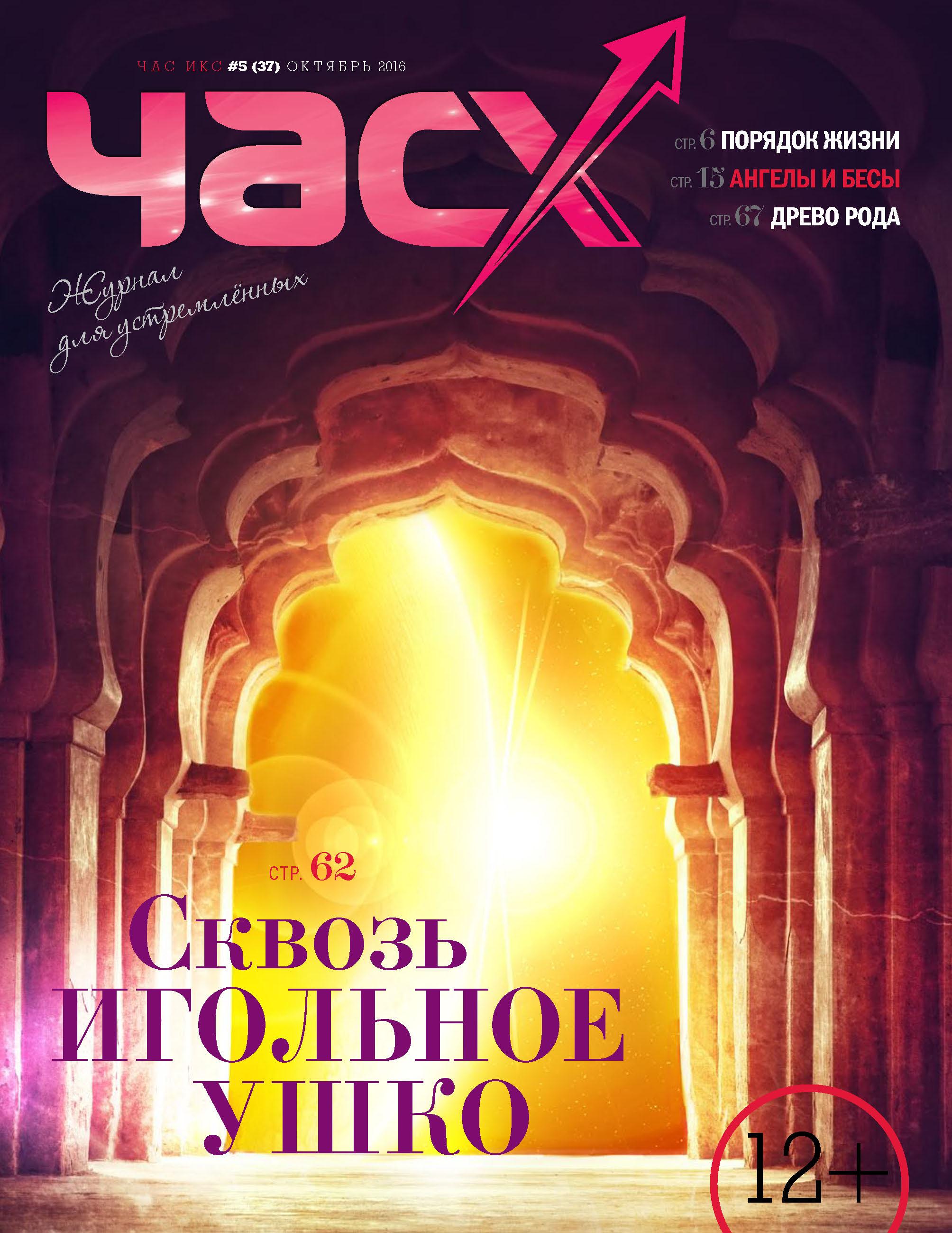 Отсутствует Час X. Журнал для устремленных. №5/2016 отсутствует час x журнал для устремленных 5 2015