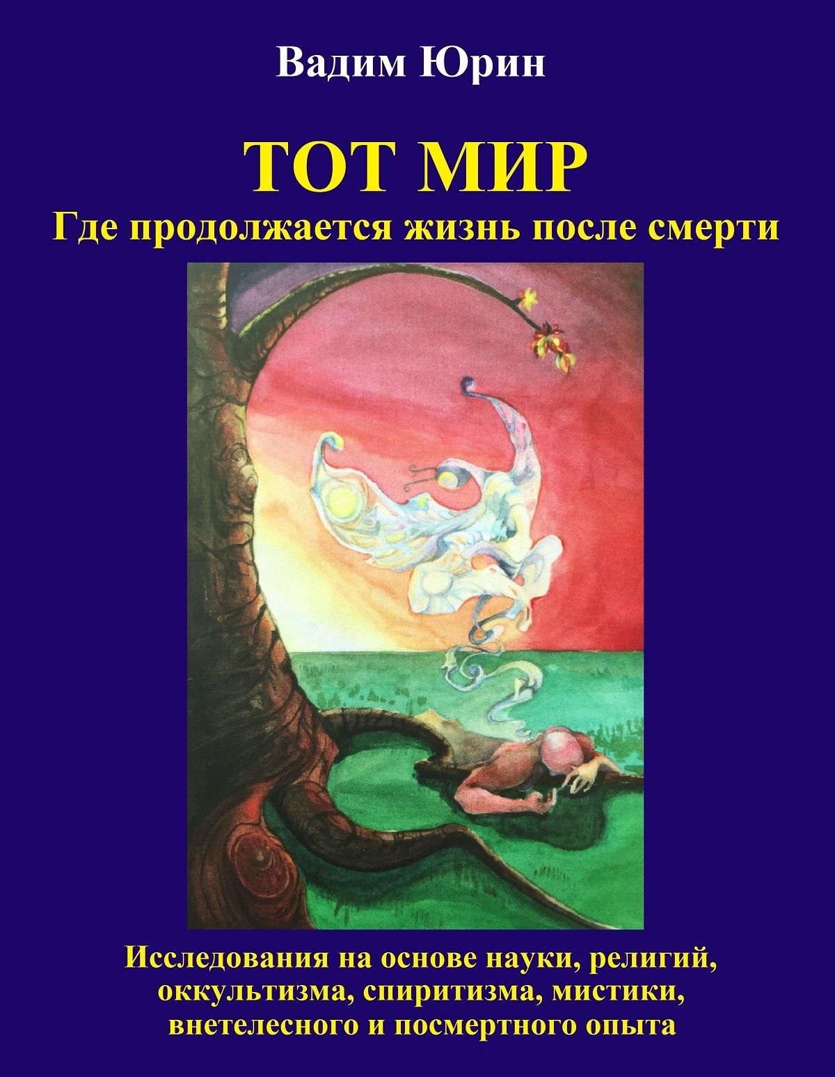 Vadim Konstantinovich Iurin Тот Мир, Где продолжается жизнь после смерти