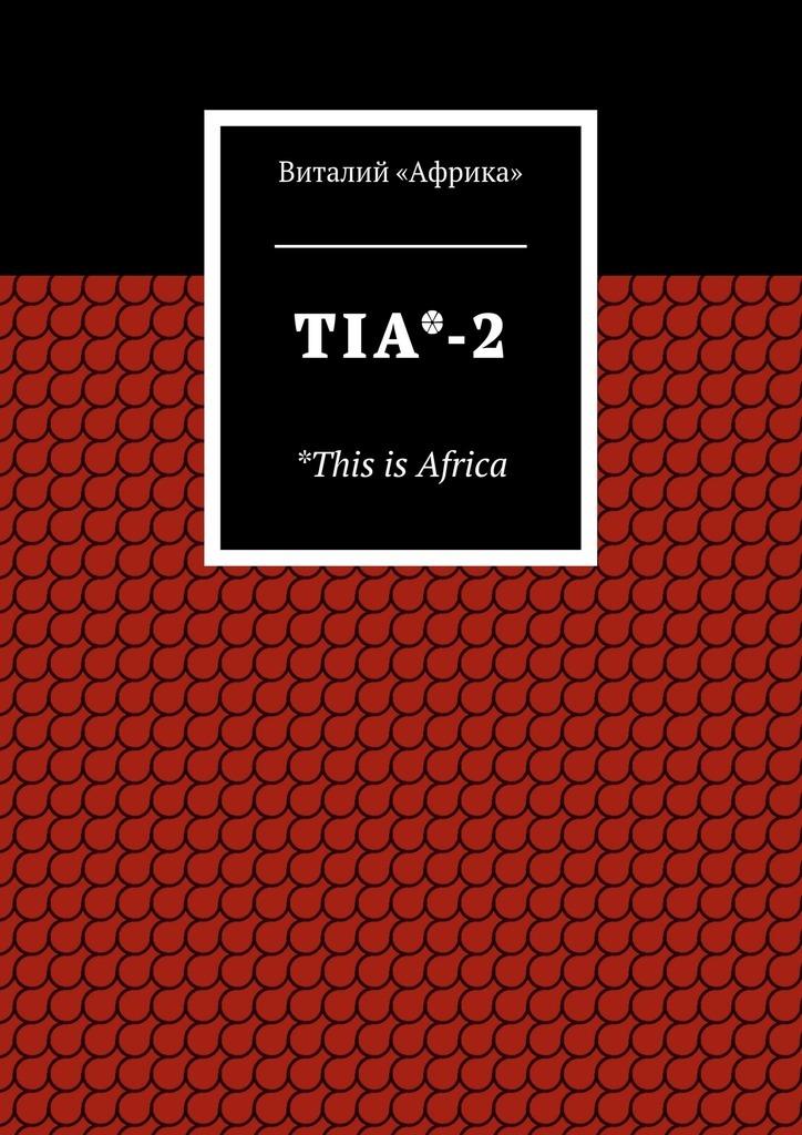 Виталий «Африка» TIA*-2. *This is Africa цена 2017