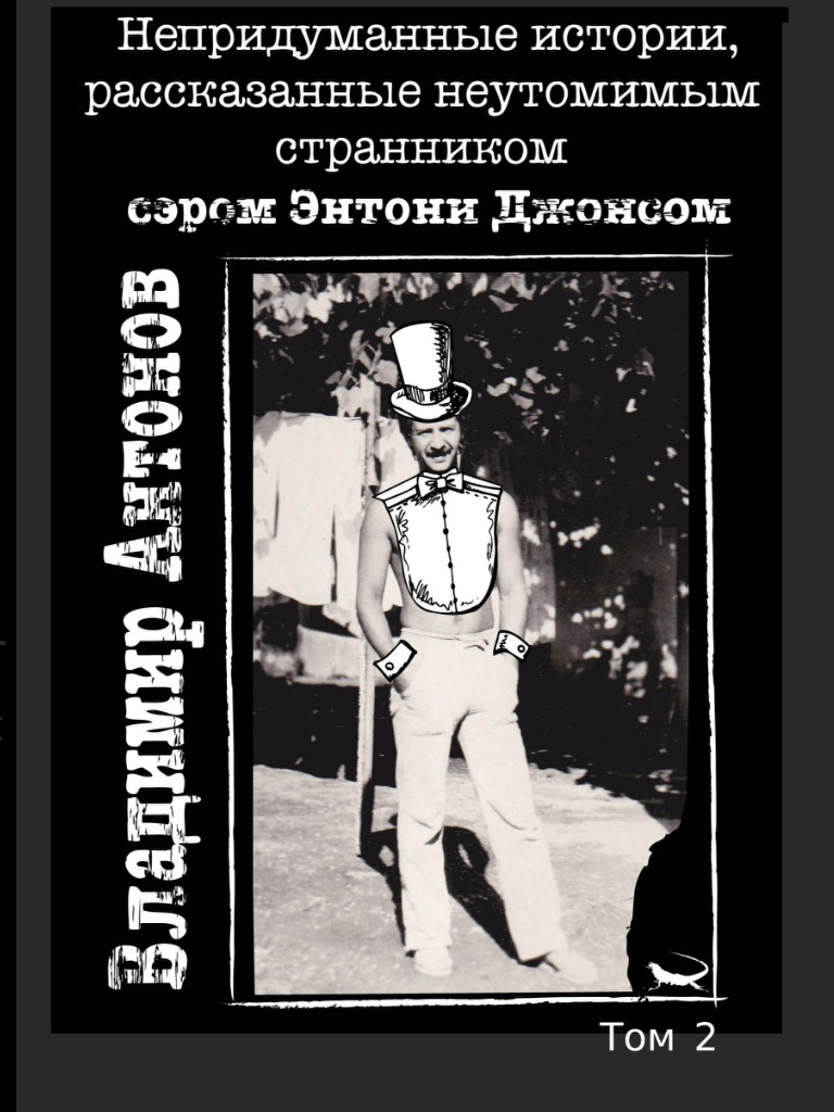 Фото - Владимир Антонов Непридуманные истории, рассказанные неутомимым странником сэром Энтони Джонсом. Том 2 антонов в с кембриджская пятерка