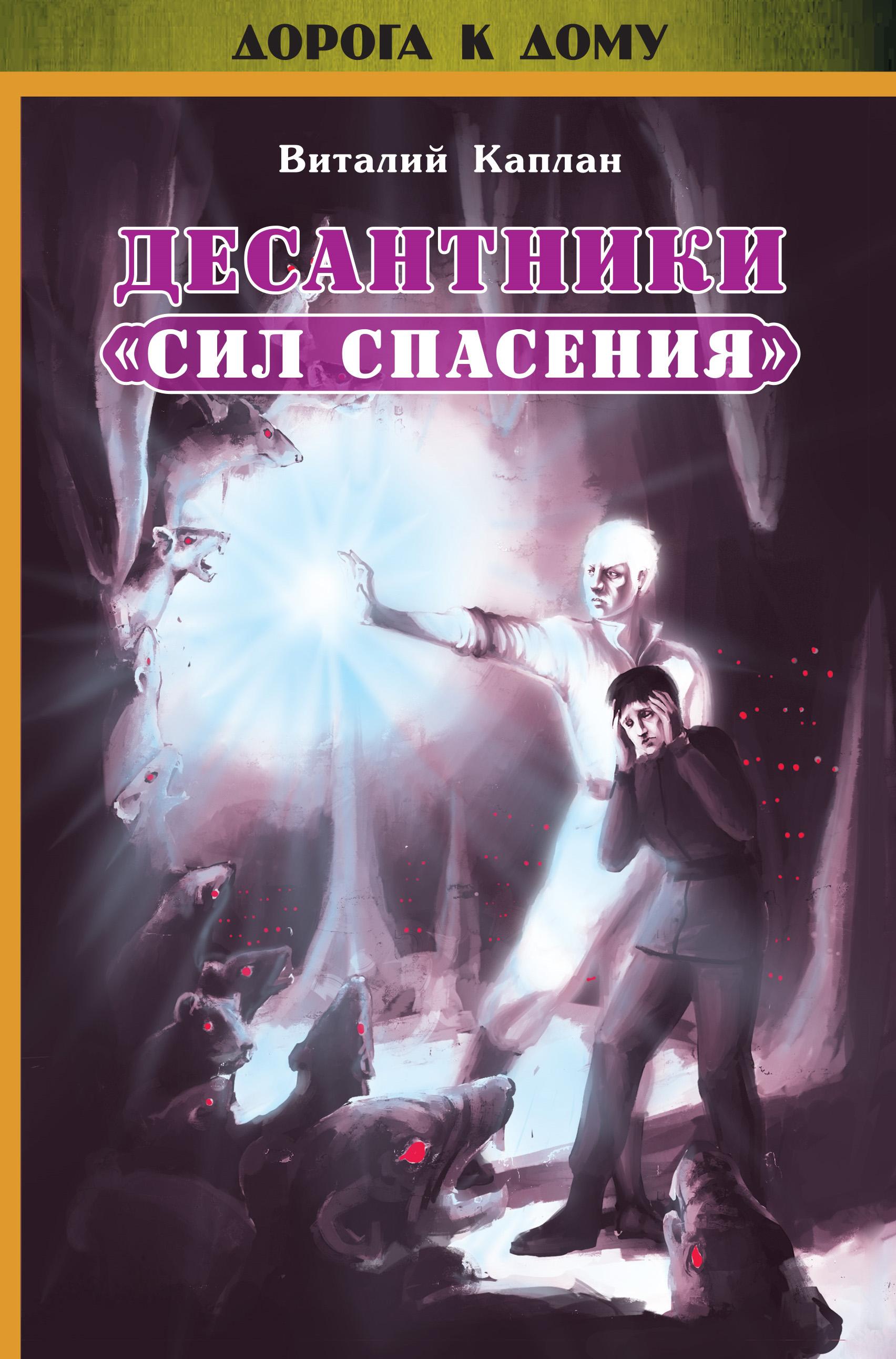 купить Виталий Каплан Десантники «Сил Спасения» по цене 149 рублей