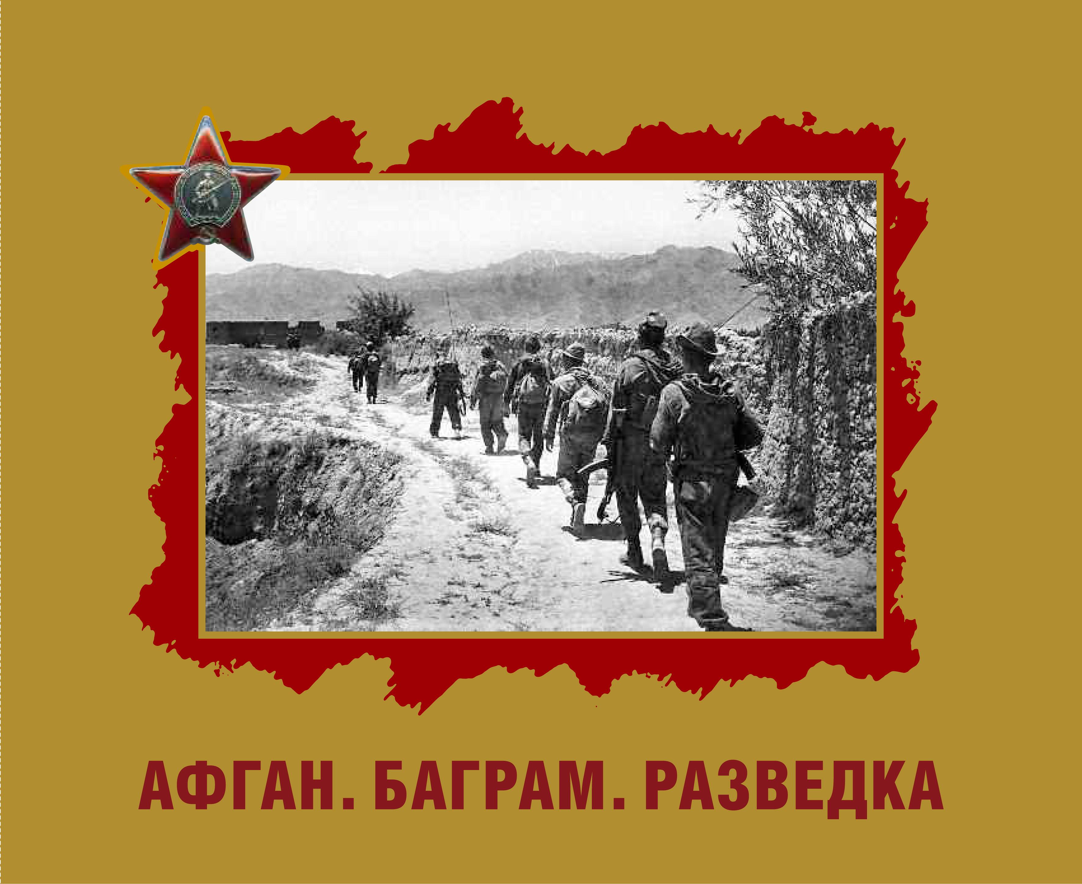 Афган. Баграм. Разведка. Альбом 781-го ордена Красной Звезды ОРБ
