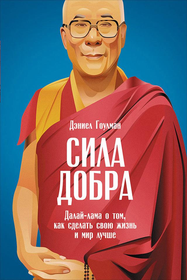 Дэниел Гоулман, Ирина Евстигнеева «Сила добра: Далай-лама о том, как сделать свою жизнь и мир лучше»