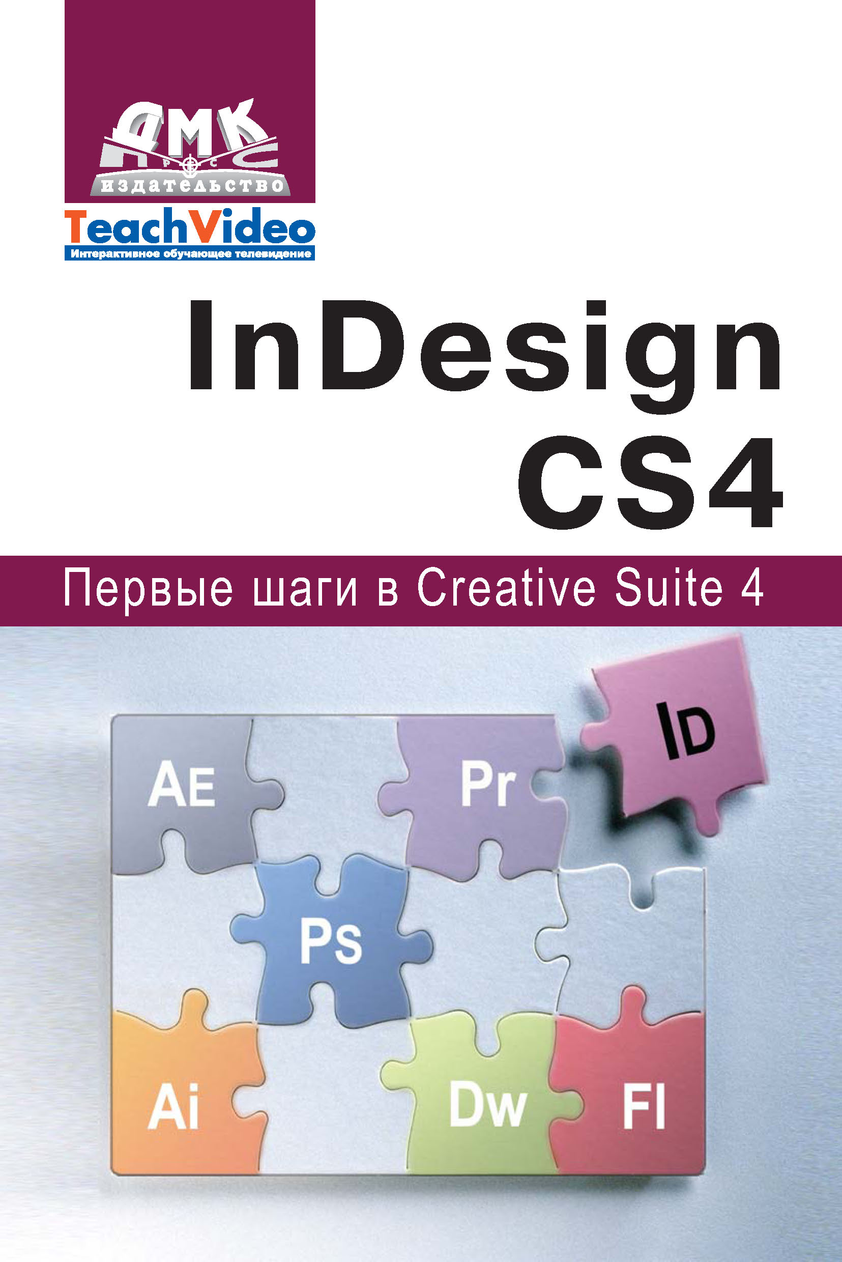 А. И. Мишенев Adobe InDesign СS4. Первые шаги в Creative Suite 4 агапова и adobe indesign cs4 cd