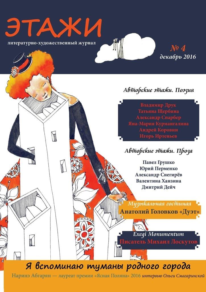 Литературно-художественный журнал Этажи. №4.Декабрь2016 отсутствует журнал revolution 53 декабрь 2017