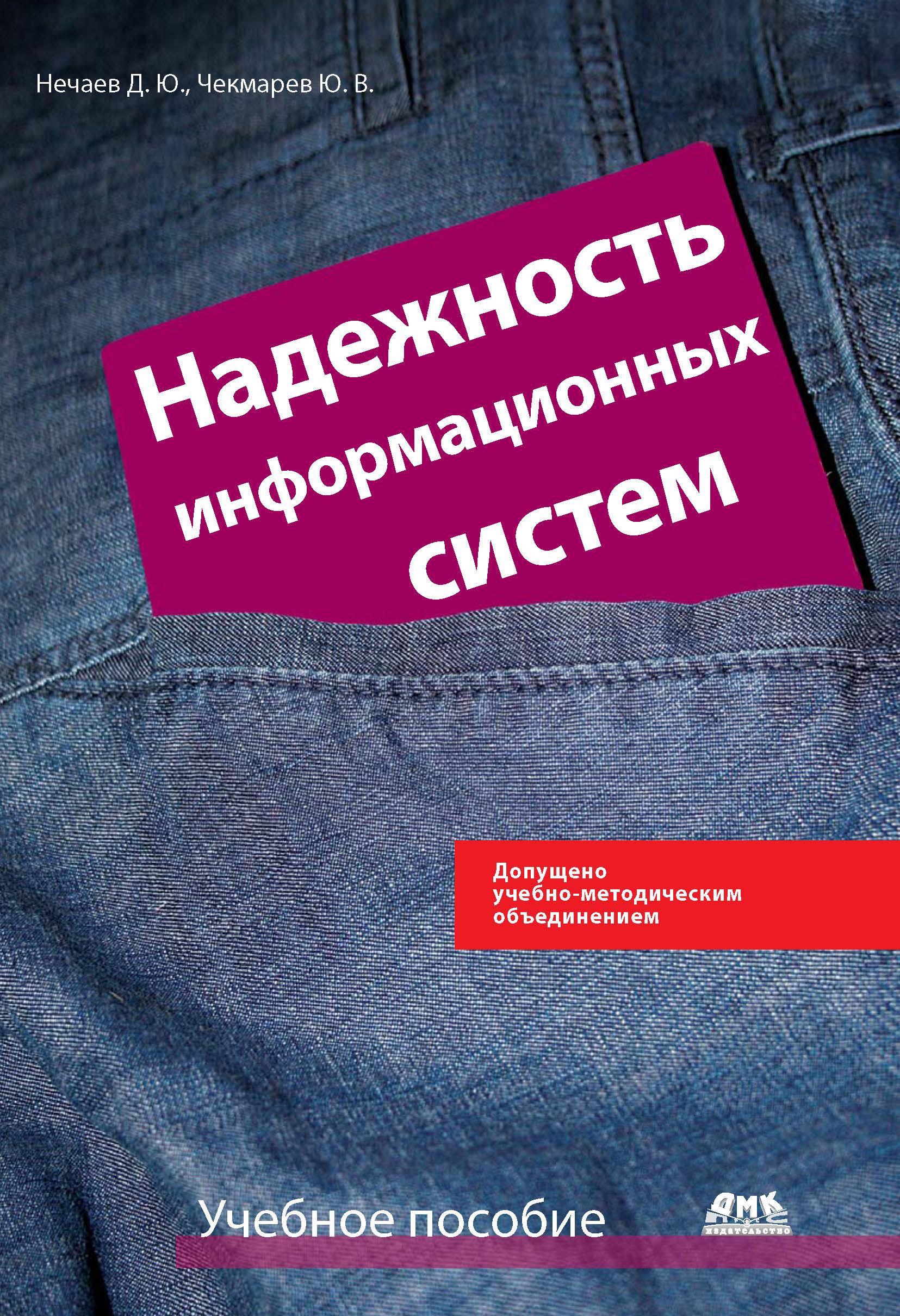 Ю. В. Чекмарев Надежность информационных систем футорка smart ис 072204