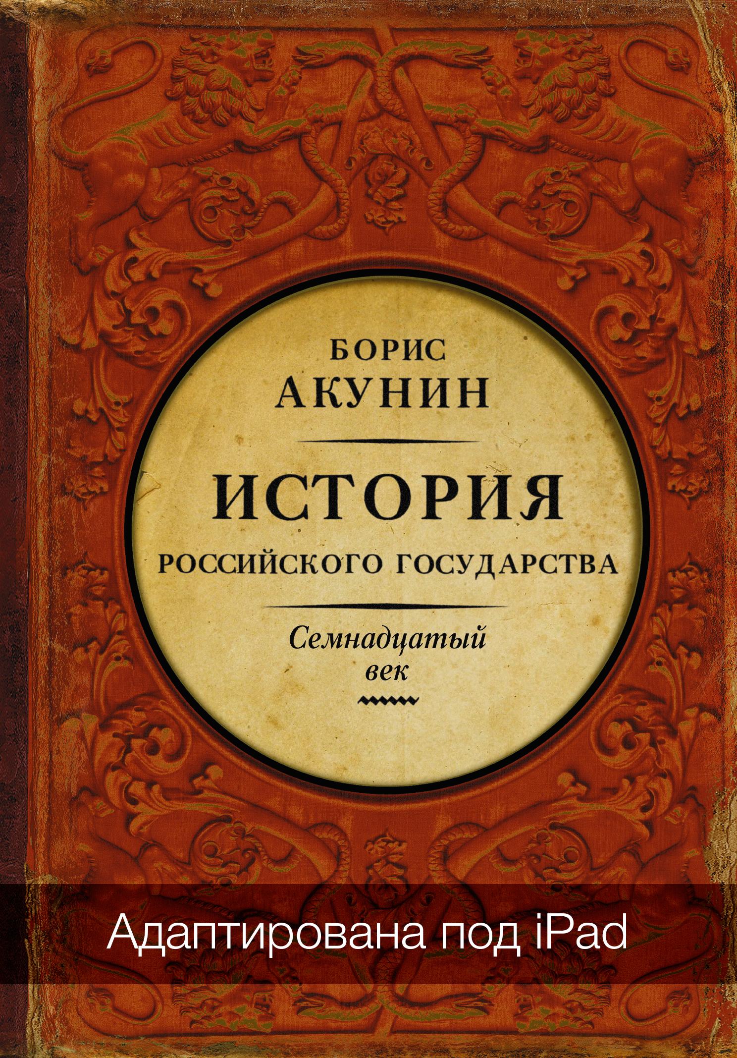 mezhdu evropoy i aziey istoriya rossiyskogo gosudarstva semnadtsatyy vek adaptirovana pod ipad