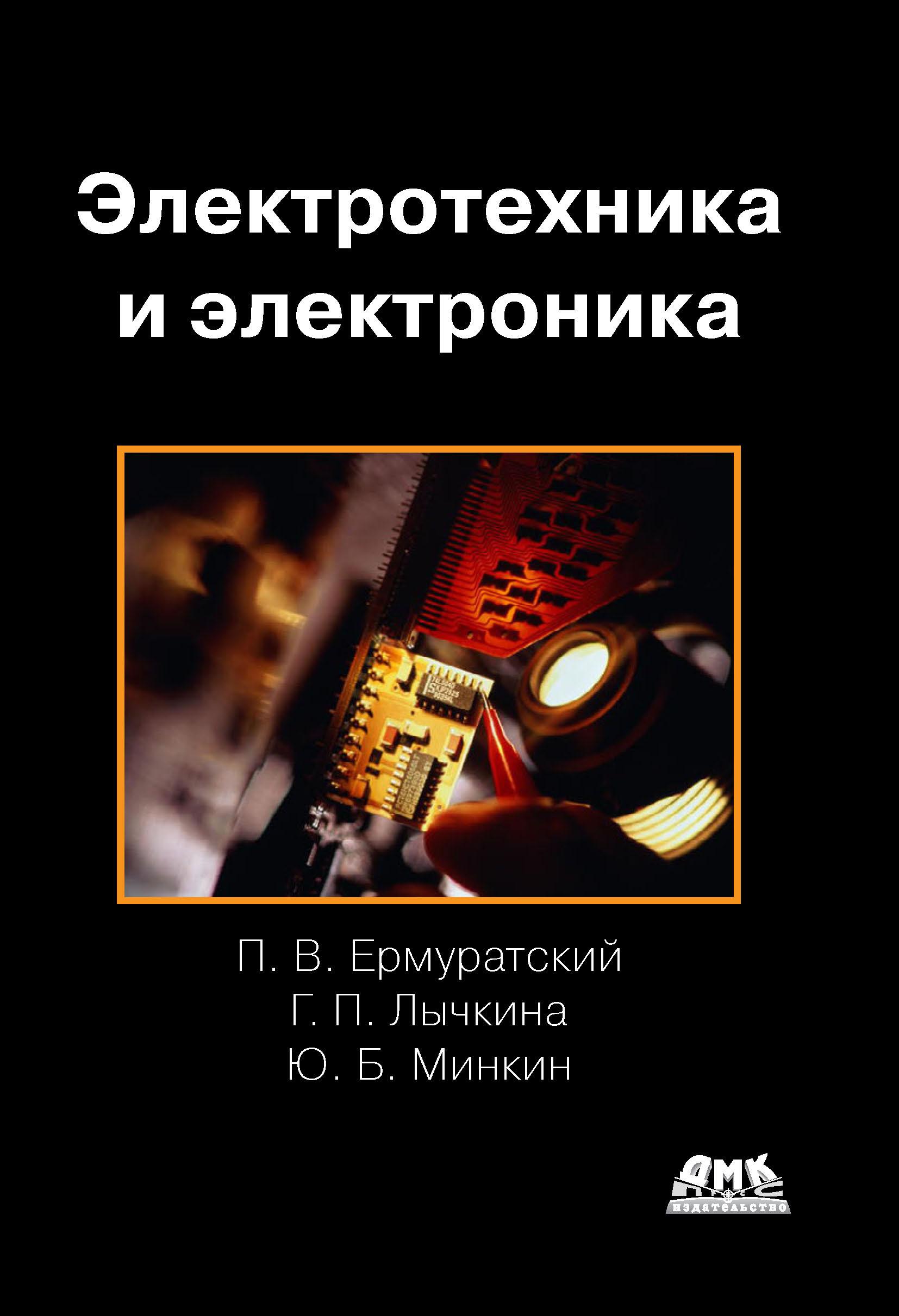 П. В. Ермуратский Электротехника и электроника курбатов п ред основы теории электрических аппаратов издание пятое переработанное и дополненное