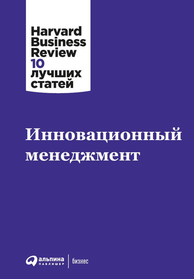 Harvard Business Review (HBR) Инновационный менеджмент