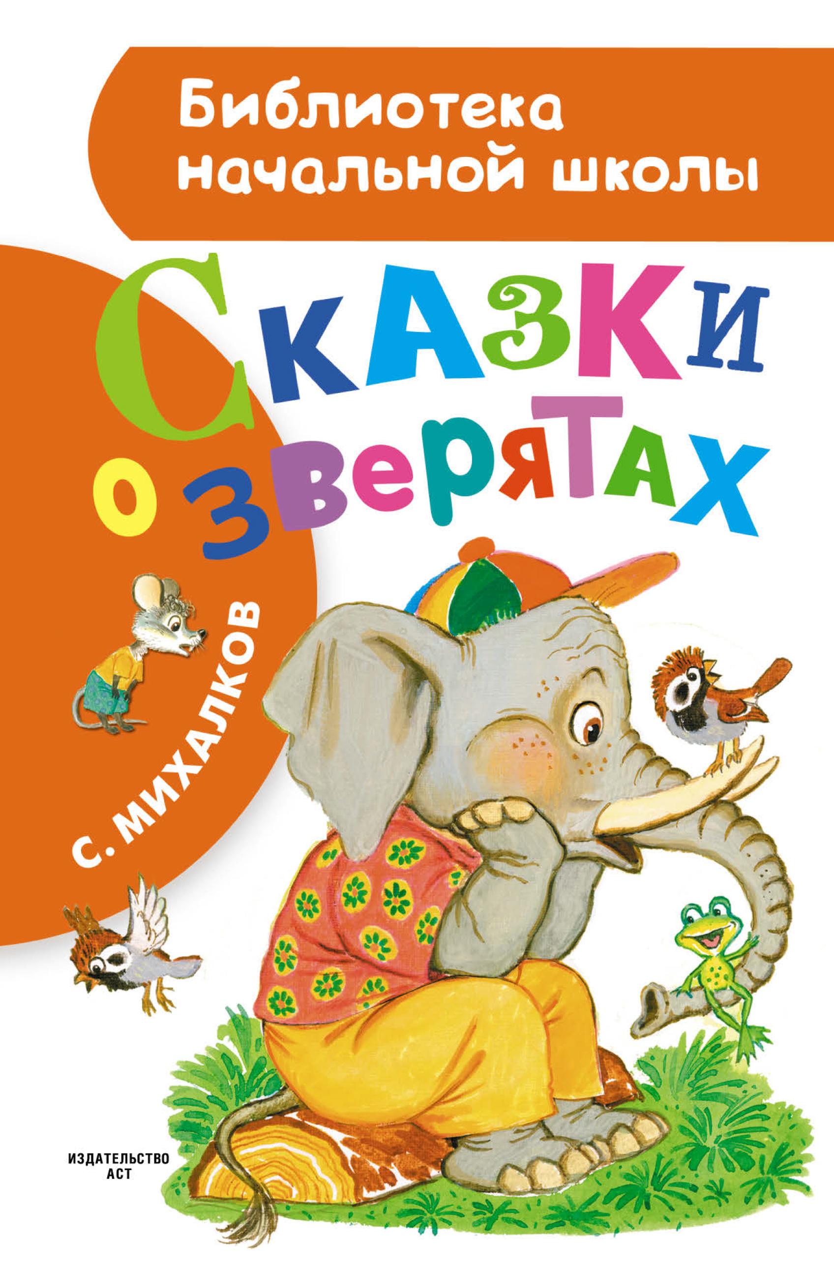 Сергей Михалков Сказки о зверятах (сборник) цена и фото