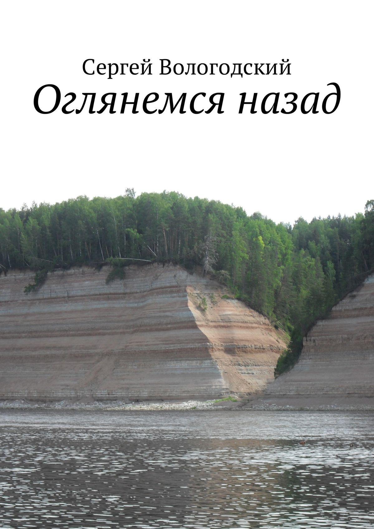 Сергей Вологодский Оглянемся назад