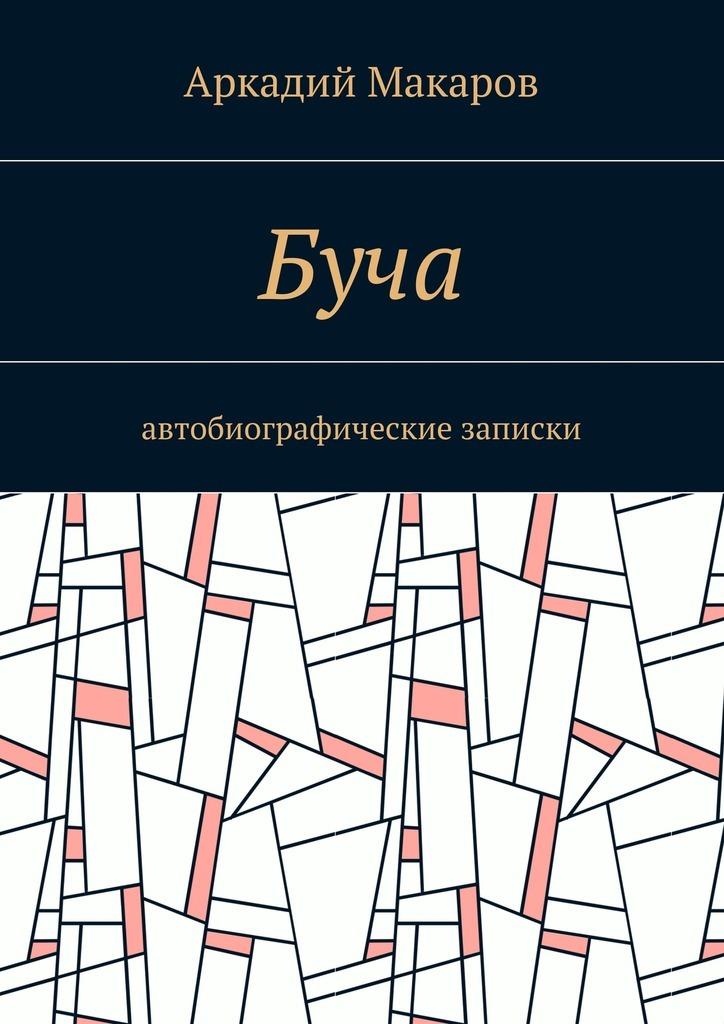 цены Аркадий Макаров Буча. Автобиографические записки