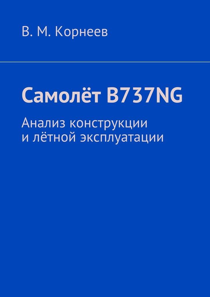 В. М. Корнеев Самолёт B737NG. Анализ конструкции илётной эксплуатации адаменко м радиоэлектроника конструкции для всех книга 2