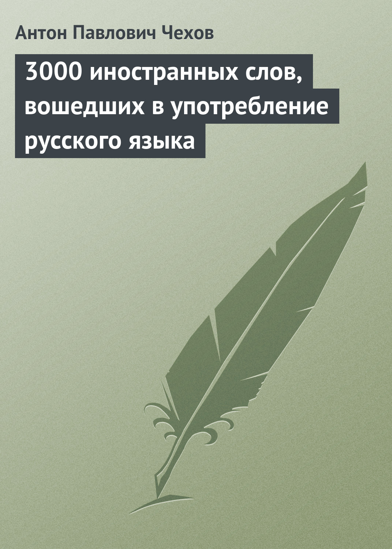 3000 inostrannykh slov voshedshikh v upotreblenie russkogo yazyka