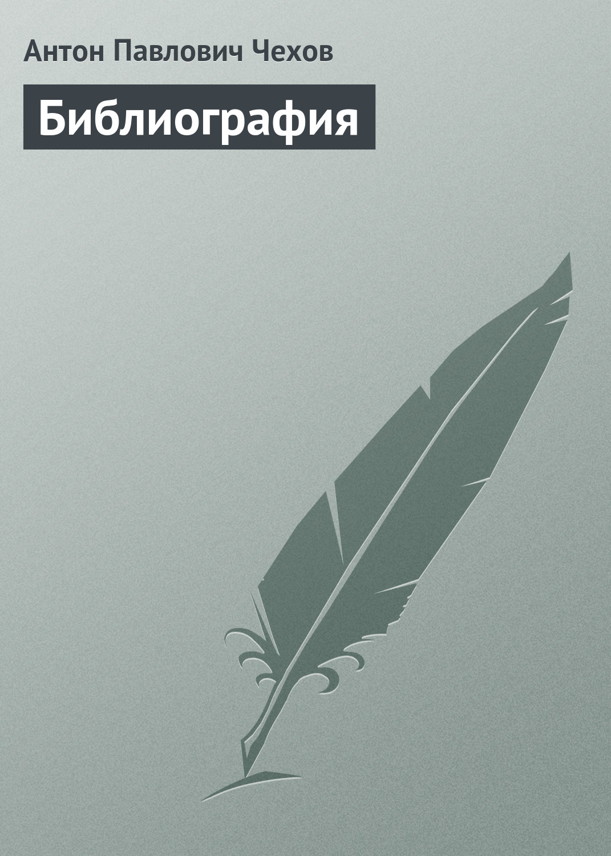 Антон Чехов Библиография б с боднарский библиография русской библиографии