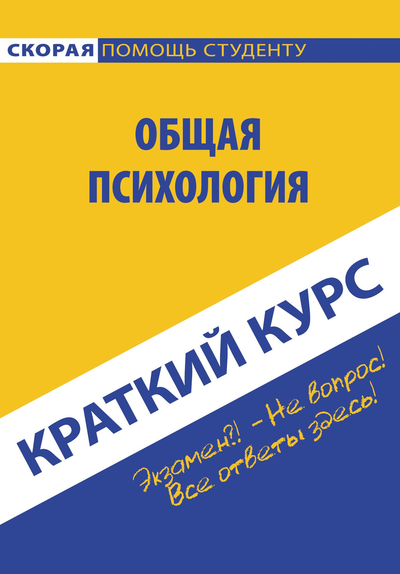 Коллектив авторов Общая психология общая психология завтра экзамен