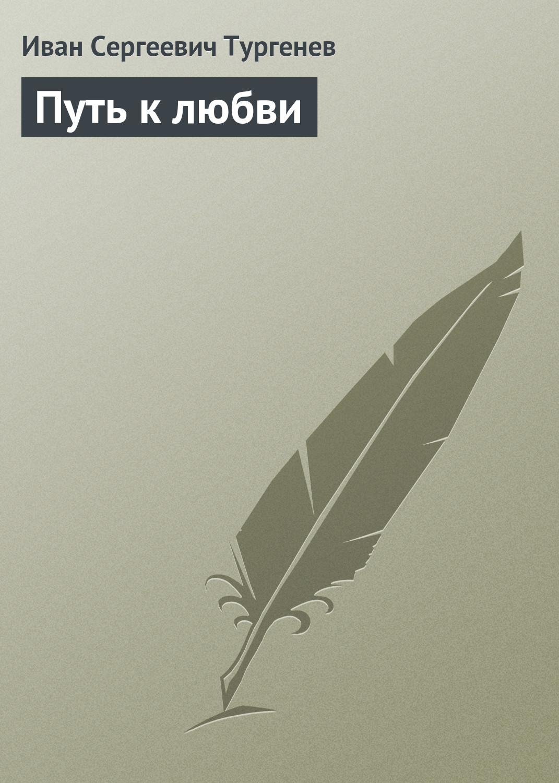 Иван Тургенев Путь к любви цена