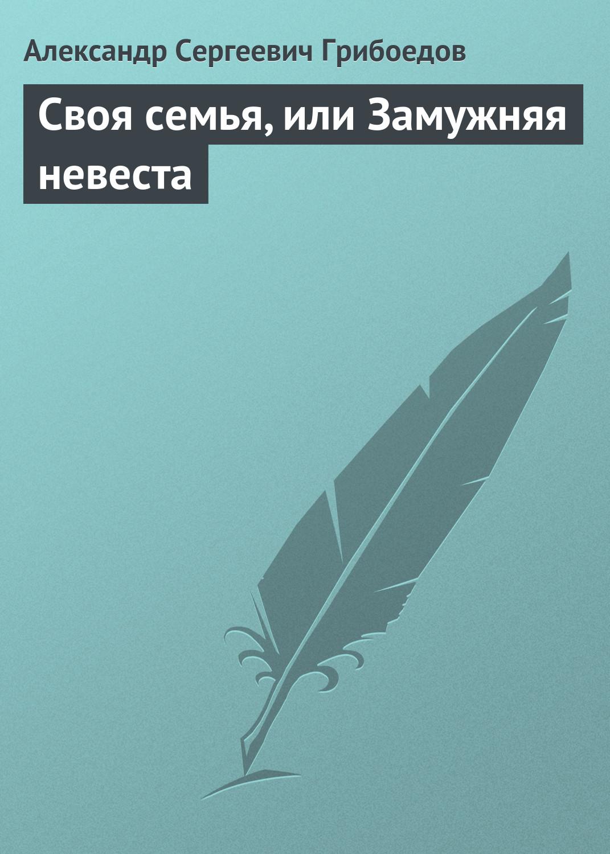 svoya semya ili zamuzhnyaya nevesta