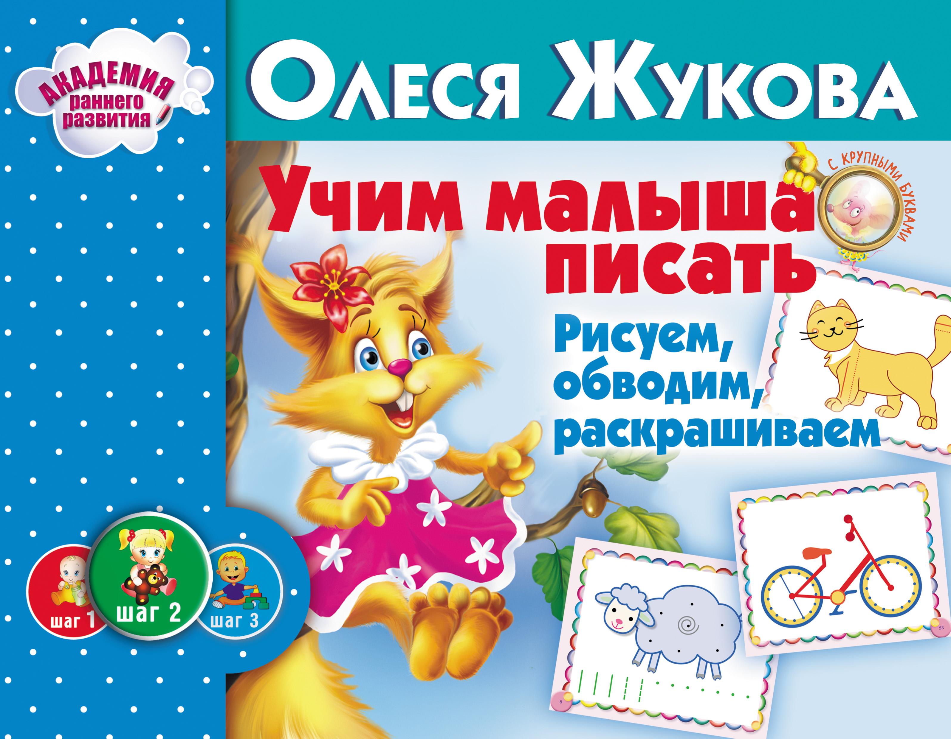 Олеся Жукова Учим малыша писать. Рисуем, обводим, раскрашиваем