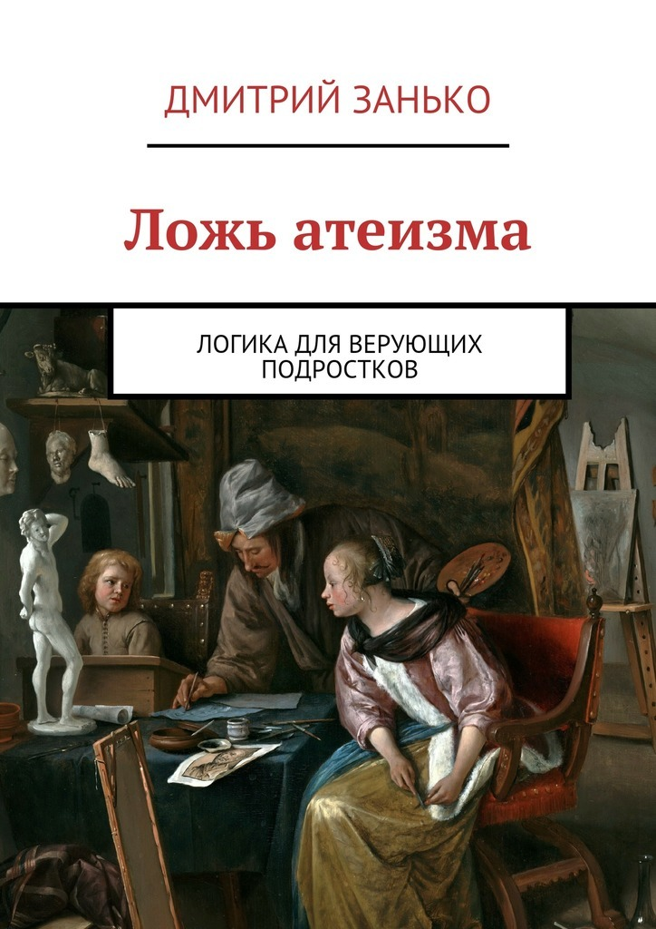 Фото - Дмитрий Занько Ложь атеизма. Логика для верующих подростков эстетическое отношение к миру как метакатегория педагогики искусства