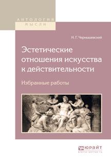 Николай Гаврилович Чернышевский Эстетические отношения искусства к действительности. Избранные работы цена и фото